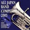 全日本吹奏楽コンクール2005Vol.7〜高校編2