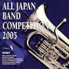 全日本吹奏楽コンクール2005Vol.8〜高校編3