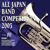 全日本吹奏楽コンクール2005Vol.10〜高校編5
