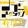 有頂天 / 有頂天 ナゴムコレクション [2CD] [CD] [アルバム] [2005/12/07発売]