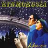 キンモクセイ / 13月のバラード [CD] [アルバム] [2005/12/21発売]