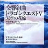 交響組曲「ドラゴンクエスト5」天空の花嫁 / すぎやまこういち [再発]