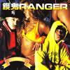 餓鬼RANGER / GO 4 BROKE [CD] [アルバム] [2005/12/21発売]