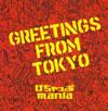 けちゃっぷmania / GREETINGS FROM TOKYO [CD] [アルバム] [2006/02/15発売]
