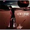 リッチー・コッツェン - 哀 戦士・Z×R [CD]