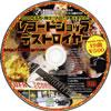 レコードショップデストロイヤーVOL.1