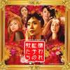 「嫌われ松子の一生」〜嫌われ松子の歌たち