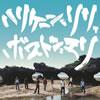 AAA / ハリケーン・リリ、ボストン・マリ [CD+DVD]