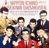 クレイジーキャッツ 50周年記念 ベストアルバム 日本一の無責任大作戦 [2CD]