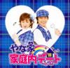 やな家(け) / 家庭内デート [CD+DVD] [CD] [シングル] [2006/06/07発売]