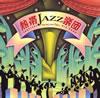 熱帯JAZZ楽団 / 熱帯JAZZ楽団10〜Swing con Clave〜