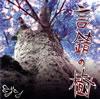 ジン / 言錆の樹