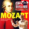 世界一聴きたいモーツァルト! 青島広志 / 新日本フィルハーモニーso.他