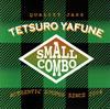 矢舟テツロー / SMALL COMBO [CD] [アルバム] [2006/06/21発売]