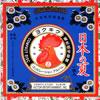 日本の夏 オモシロ音頭大集合! [CD]