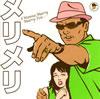 クレイジーケンバンド - メリメリ [CD]