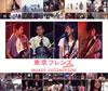 「東京フレンズ」The Movie music collection