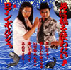 ロマンポルシェ。 / 男は橋を使わない [CD] [シングル] [2006/08/23発売]