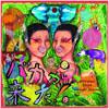 あふりらんぽ / バカが来た! [CD] [アルバム] [2006/07/14発売]