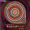 NHK少年ドラマシリーズ「タイム・トラベラー」 - 高井達雄 [CD]