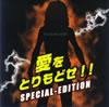 田中雅之 - 愛をとりもどせ!! SPECIAL-EDITION [CD+DVD]