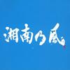 湘南乃風 / Riders High