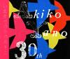 矢野顕子 - いままでのやのあきこ [2CD+DVD]
