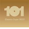 決定盤!! クラシック・スーパー・ベスト101