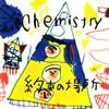 CHEMISTRY / 約束の場所