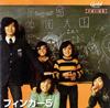 フィンガー5 / りばいばる フィンガー5 学園天国他 [限定] [CD] [アルバム] [2006/11/15発売]