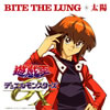 BITE THE LUNG / 太陽