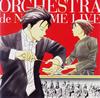 「のだめオーケストラ」LIVE! 梅田敏明 / のだめo.他