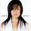aika / 〜愛を〜ai wo [CD] [アルバム] [2006/11/08発売]