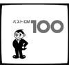 ベストCM 100 [2CD]