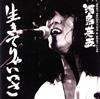 河島英五 / BEST SELECTION&BEST LIVE〜生きてりゃいいさ [CD] [アルバム] [2006/11/22発売]