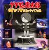 「ゲゲゲの鬼太郎」60's+70'sミュージックファイル - いずみたく [2CD]