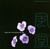 一風堂 / MAGIC VOX:IPPU-DO ERA 1979-1984 [紙ジャケット仕様] [7CD+DVD] [限定] [CD] [アルバム] [2006/12/20発売]