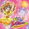 「きらりん☆レボリューション」オリジナル・サウンドトラック Vol.1