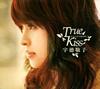 宇徳敬子 / よろこびの花が咲く〜True Kiss〜