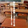 あの日の教室〜さわやか3組-NHK子ども番組テーマ集- [CD+DVD]