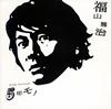 福山雅治 / Single collection 5年モノ