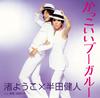 渚ようこ×半田健人 / かっこいいブーガルー [CD] [シングル] [2006/12/20発売]