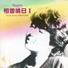 相曽晴日 / 相曽晴日 1 [CD] [アルバム] [2006/12/21発売]