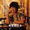 相曽晴日 / 相曽晴日 2 [CD] [アルバム] [2006/12/21発売]
