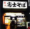 演歌魂〜富士そば編〜 [CD]