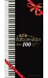 「のだめカンタービレ」BEST100 [8CD] [限定]