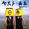 東京プリン / ザ・ベスト・オブ・東京プリン+画集 [CD+DVD] [CD] [アルバム] [2007/02/14発売]