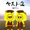東京プリン / ザ・ベスト・オブ 東京プリン その2 [CD] [アルバム] [2007/02/14発売]