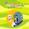 劇場版「どうぶつの森」オリジナル・サウンドトラック - 戸高一生 [CD]