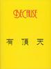 有頂天 / BECAUSE [紙ジャケット仕様] [CD] [アルバム] [2006/10/21発売]